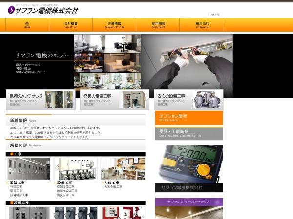 Screenshot of www.safuran.co.jp