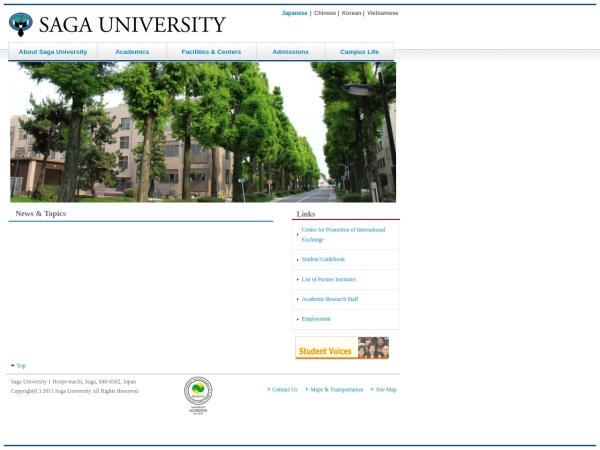 Screenshot of www.saga-u.ac.jp