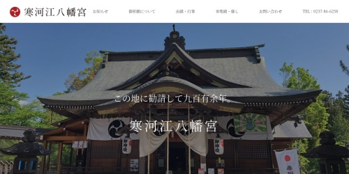 Screenshot of www.sagae-hachimangu.org