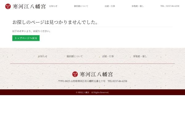 http://www.sagae-hachimangu.org/oharai.html