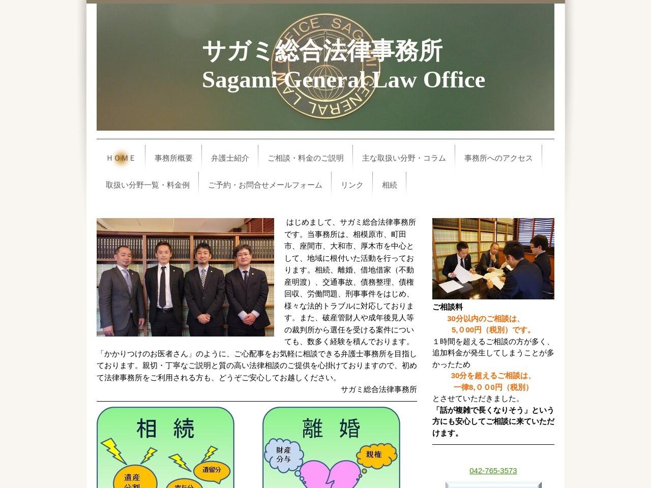 サガミ総合法律事務所