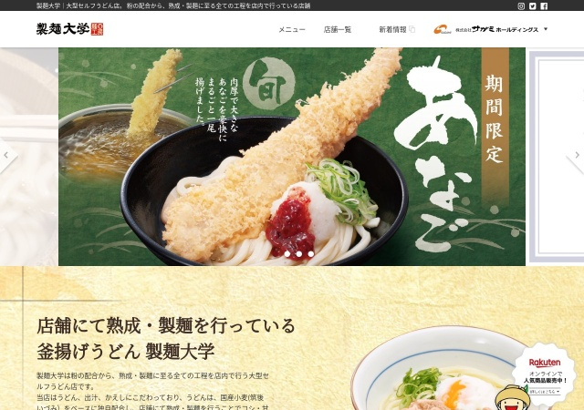 Screenshot of www.sagami.co.jp