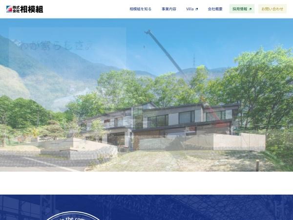http://www.sagamigumi.co.jp