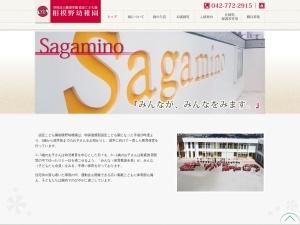 http://www.sagamino-kinder.jp/