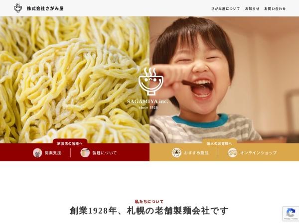 Screenshot of www.sagamiya.co.jp