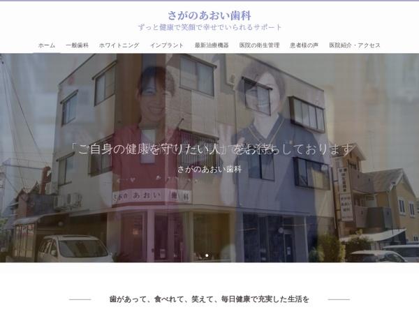 Screenshot of www.saganoaoi.com