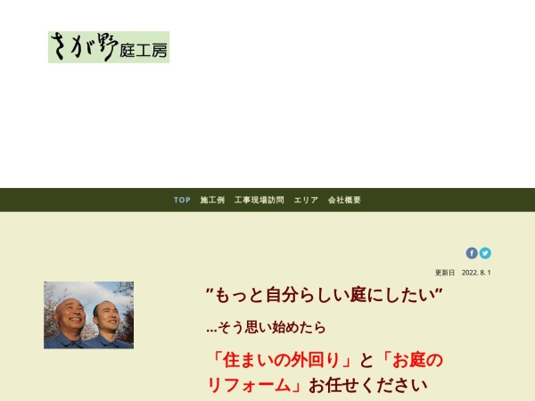 Screenshot of www.saganoniwakobo.com