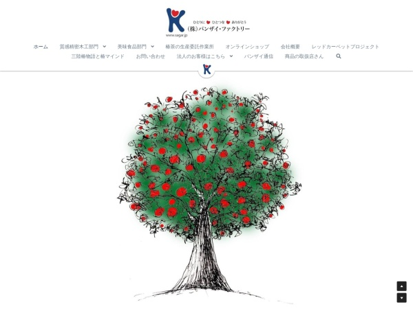 Screenshot of www.sagar.jp