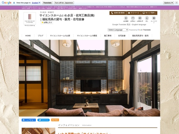 Screenshot of www.sagawa-k.com