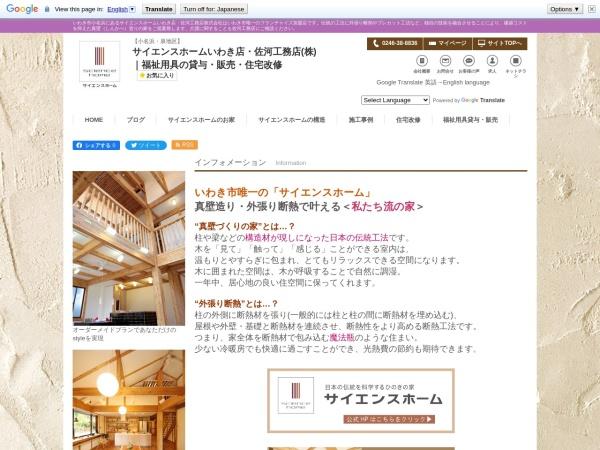 Screenshot of www.sagawa-k.com