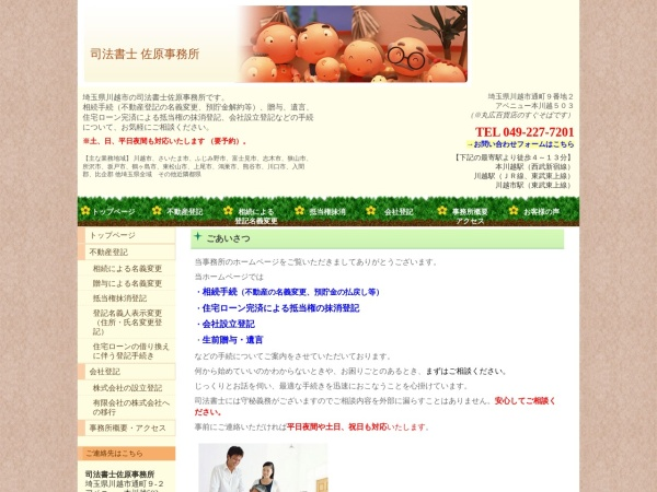 Screenshot of www.sahara-office.jp