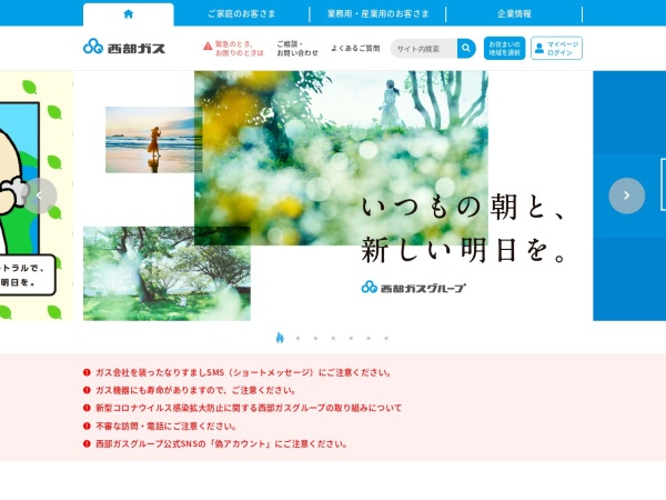 Screenshot of www.saibugas.co.jp