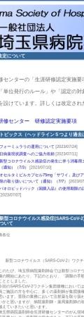Screenshot of www.saibyoyaku.or.jp