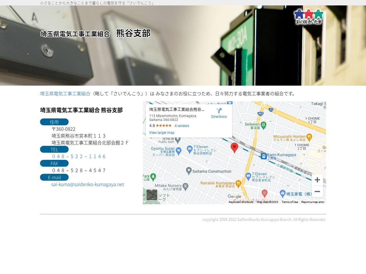 埼玉県電気工事工業組合/熊谷支部