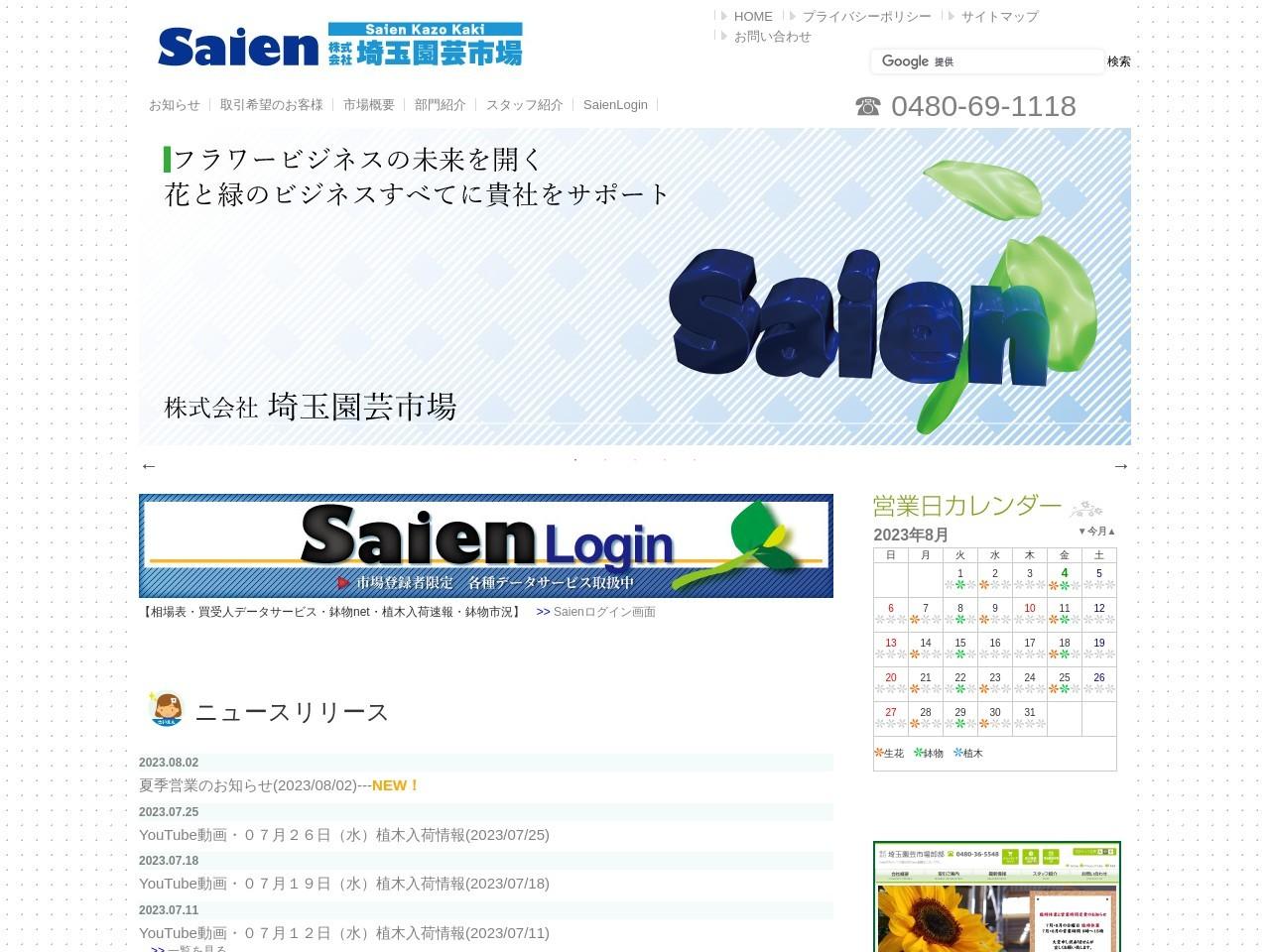 株式会社埼玉園芸市場