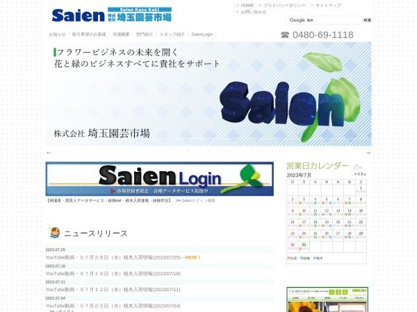 http://www.saien.co.jp/