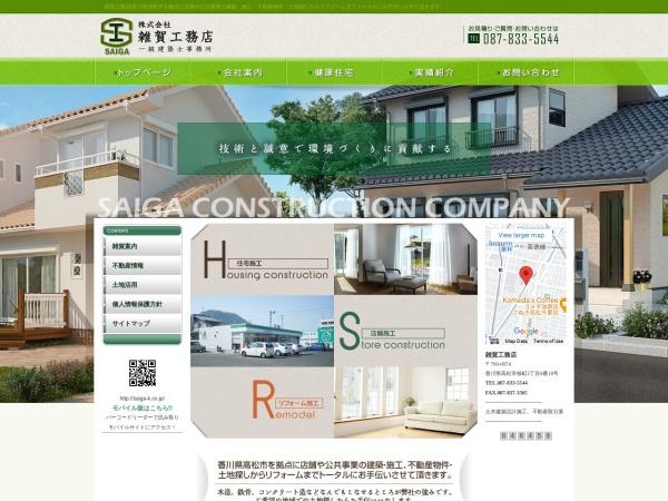 http://www.saiga-k.co.jp/