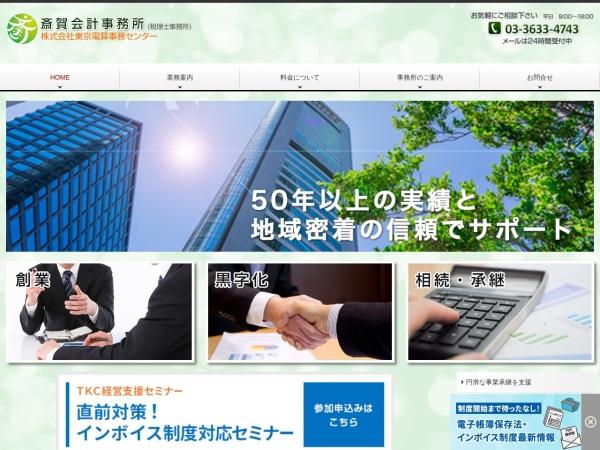 http://www.saiga-kaikei.com