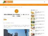 昭和の雰囲気残す旭川の歓楽街「3・6街(サンロク街)」を体験!