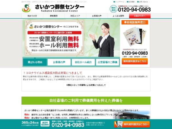 Screenshot of www.saikatu.net