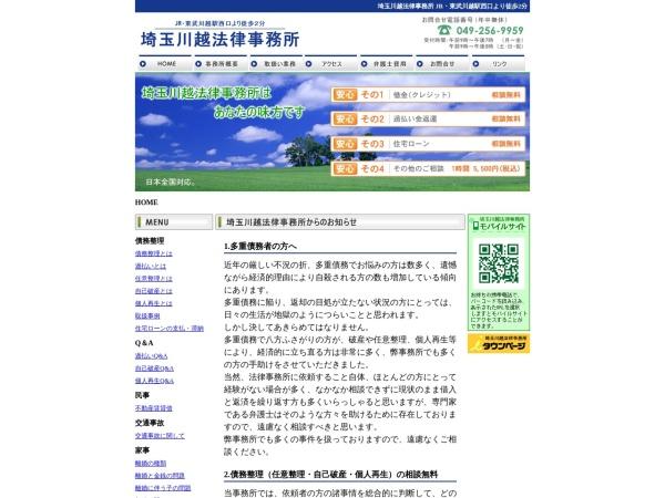 Screenshot of www.saikawa-law.com