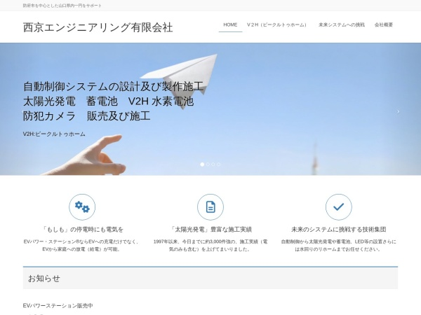 Screenshot of www.saikyo.net