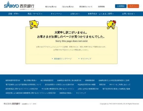 http://www.saikyobank.co.jp/personal/service/loan/card/kanaeru.html