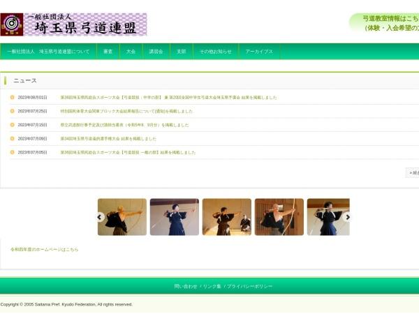 http://www.saikyuren.jp/