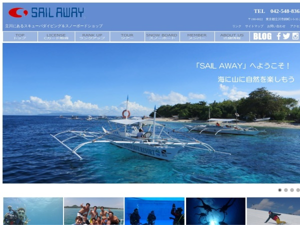 Screenshot of www.sailaway.co.jp