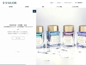 http://www.sailor.co.jp/