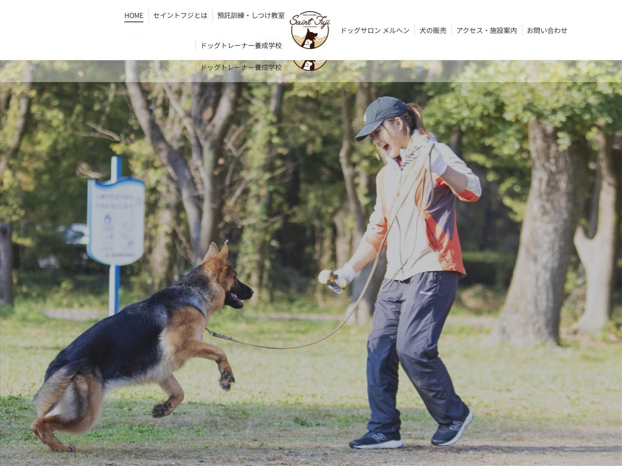中央警察犬家庭犬訓練学校