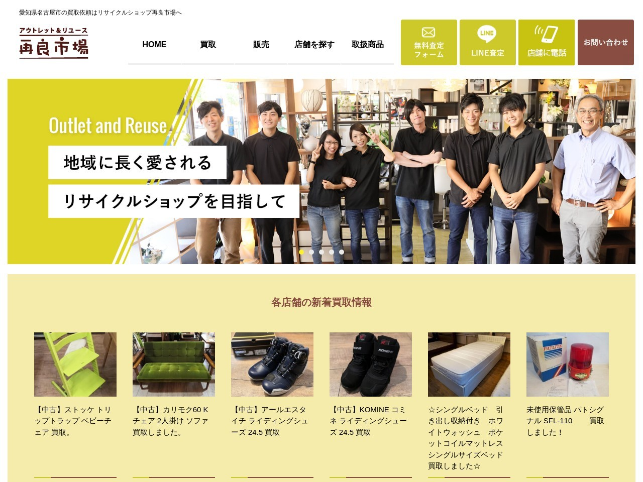 愛知県名古屋市のリサイクルショップ[再良市場]