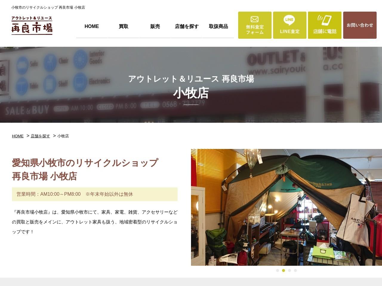 愛知県小牧市 / リサイクルショップ再良市場小牧店