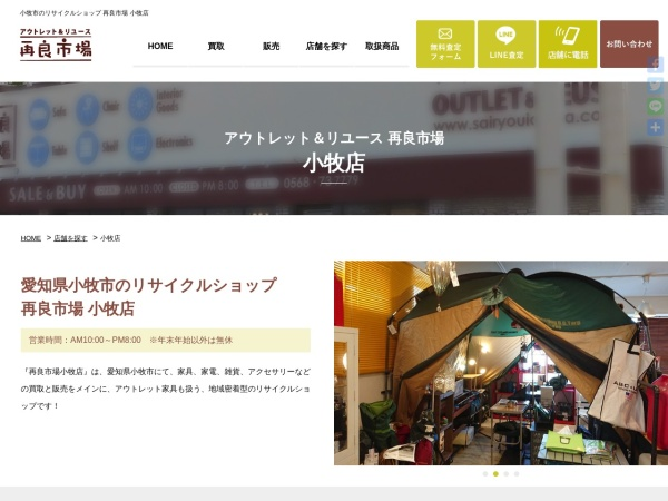 http://www.sairyouichiba.co.jp/shop/aichi/komaki.html