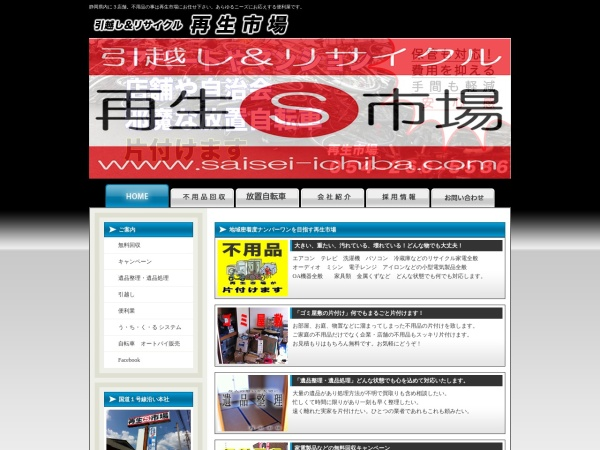 Screenshot of www.saisei-ichiba.com