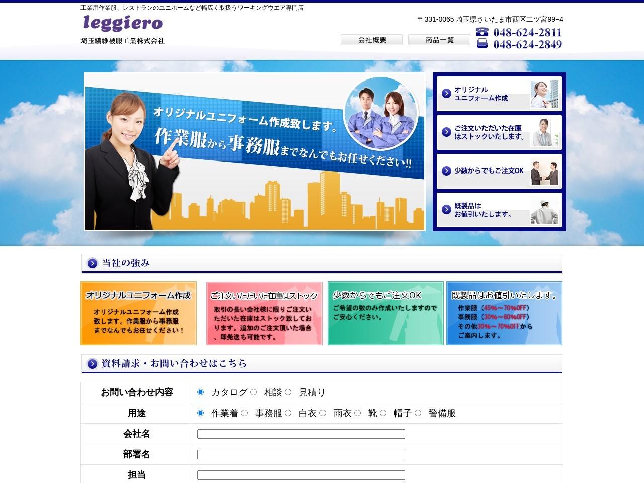 埼玉繊維被服工業株式会社は工業用作業服、レストランのユニホームなど幅広く取扱うワーキングウエア専門店です。