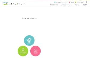 Screenshot of www.saitama-arena.co.jp