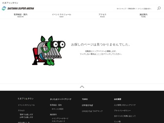 http://www.saitama-arena.co.jp/mizukake14/