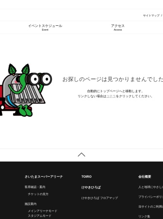 Screenshot of www.saitama-arena.co.jp