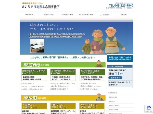 http://www.saitama-gyosei.com/