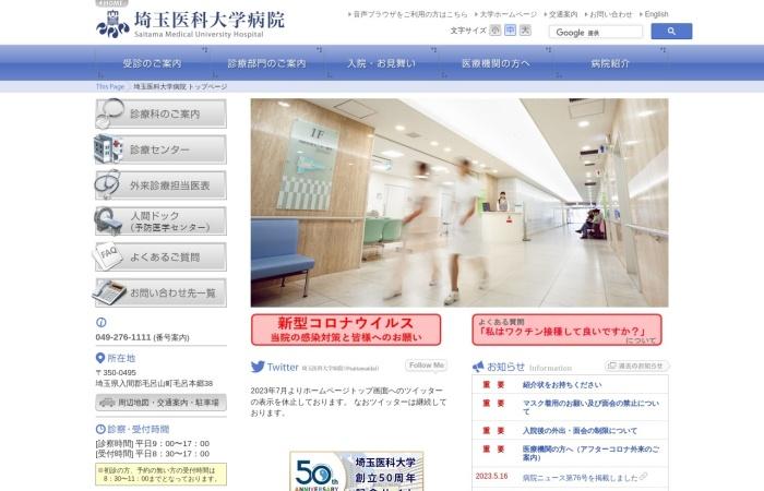 Screenshot of www.saitama-med.ac.jp