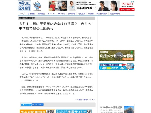 http://www.saitama-np.co.jp/news/2016/03/10/05.html