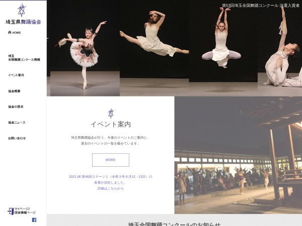 http://www.saitamaken-buyoukyokai.jp/