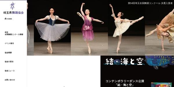 Screenshot of www.saitamaken-buyoukyokai.jp