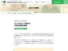 Screenshot of www.saitamayouthnet.org