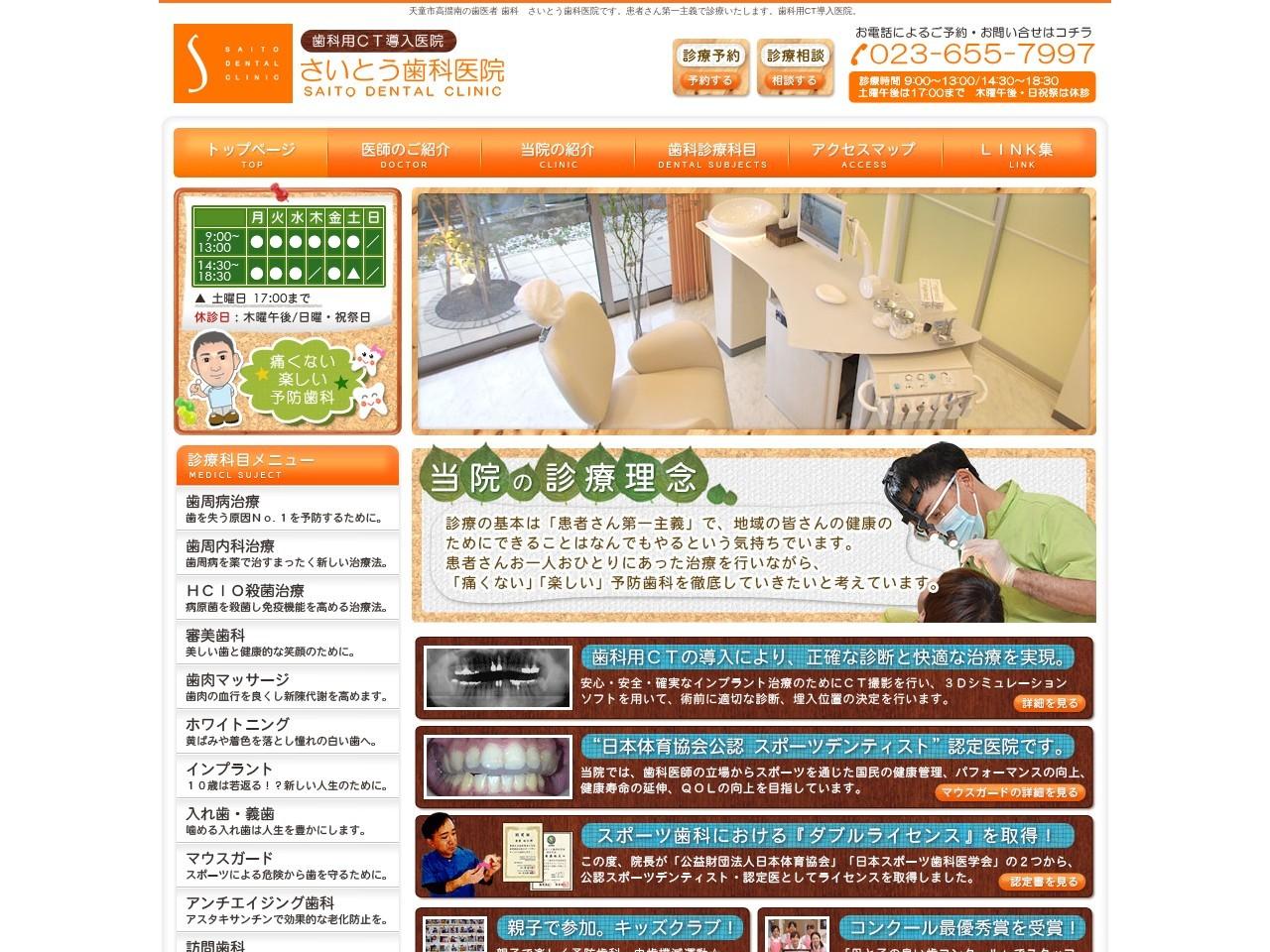 さいとう歯科医院 (山形県天童市)
