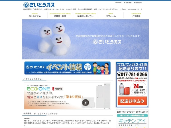 Screenshot of www.saito-gas.co.jp