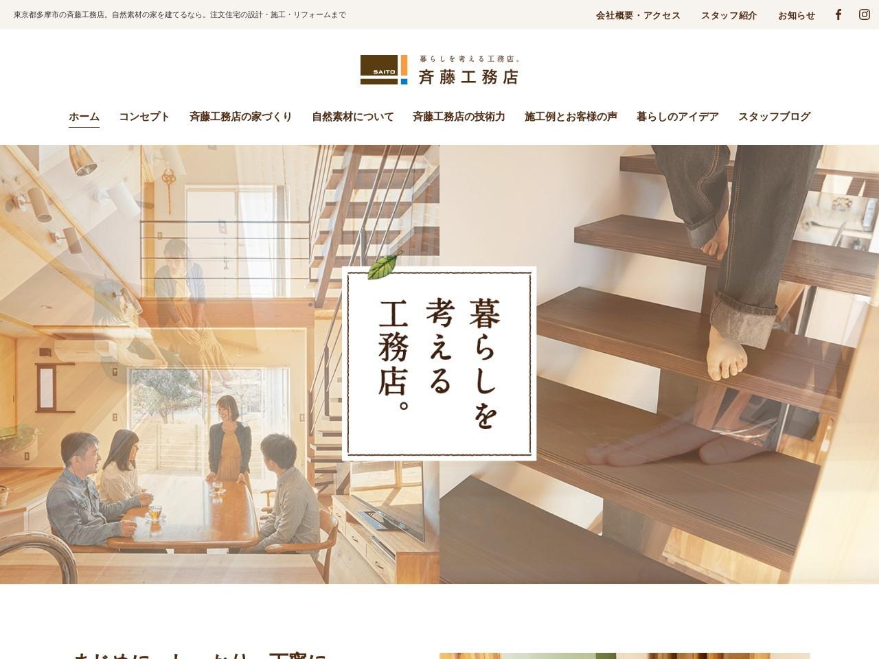 株式会社斉藤工務店