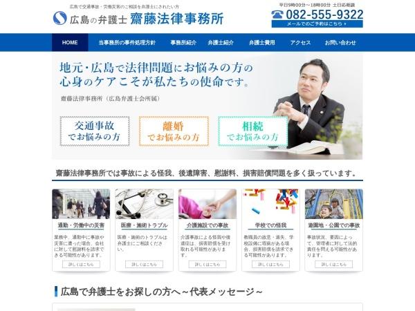 http://www.saito-law.com/