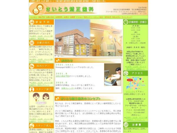 http://www.saito-saito.com/index.html